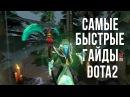 Самый быстрый гайд - Necrolyte / Быдлолит просто убийца Dota 2