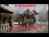 Я НЕ СДАМСЯ ! Я РУССКИЙ СОЛДАТ !!! (клип Черный ворон)