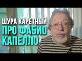Про Фабио Капелло Шура Каретный (18+)