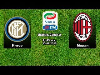 Италия. Серия А: Интер - Милан (13.09.2015) | Прогноз на матч от AwesomeBet