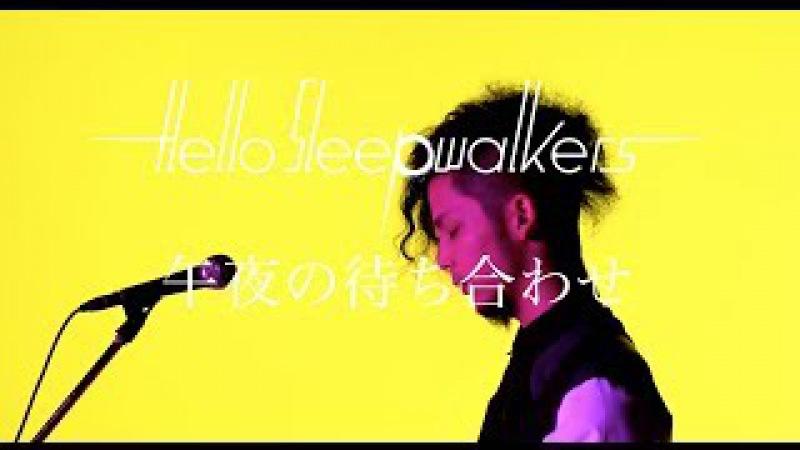 Hello Sleepwalkers「午夜の待ち合わせ」