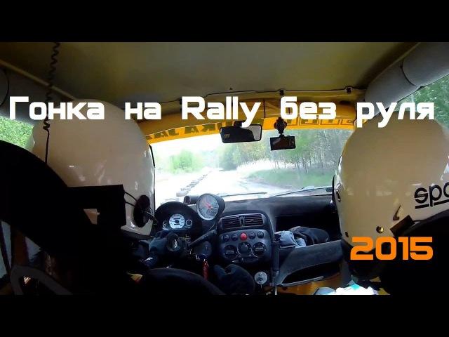 Гонщик оторвал на скорости руль во время гонки на Rally