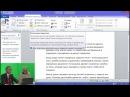 Занятие 2. Создание текстовых документов в Microsoft Word 2010