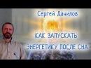 Как запускать энергетику после сна (Сергей Данилов)