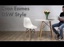 Обзор стола Eames DSW Style