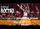 Елена Ваенга - Желаю / Концерт в День Рождения HD