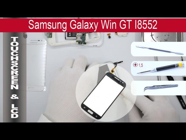 Замена стекла сенсора Samsung Galaxy Win I8552 Ремонт тачскрина, Touchscreen Replacement