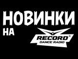 Радио Record Dance 106 3fm..Новинки на Radio Record 2015 года