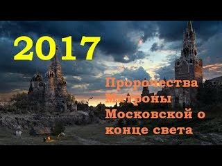 Пророчества Матроны Московской о конце света в 2017 году