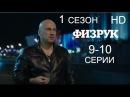 Физрук 1 сезон 9-10 серии комедийный сериал