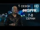 Физрук 1 сезон 7-8 серии комедийный сериал