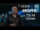Физрук 1 сезон 13-14 серии комедийный сериал