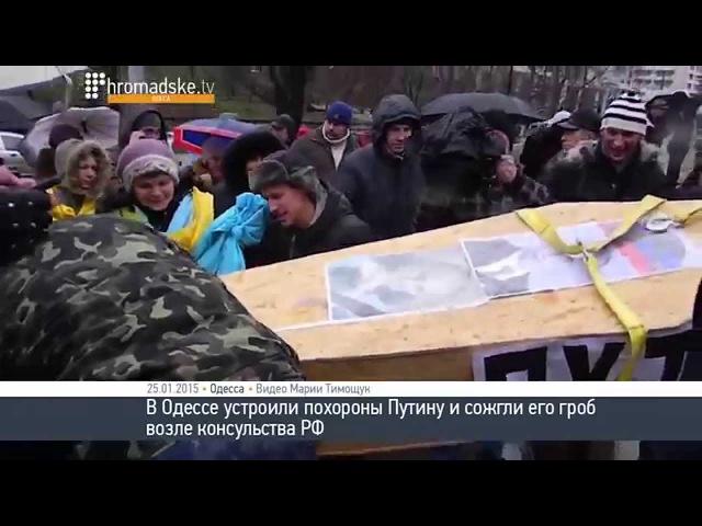 Путину устроили похороны в Одессе и сожгли его гроб