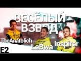 Веселый взвод - TheAnatolich, Inspirer и LeBwa! World of Tanks (WoT)