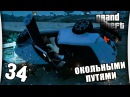 GTA Online - Часть 34 Окольными путями