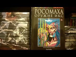 Marvel Росомаха. Оружие Икс. Официальная коллекция комиксов 45