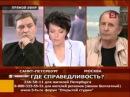 Михаил Веллер и Александр Невзоров: Что такое справедливость?