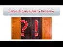 Бронированные Металлические Входные Двери в Днепропетровске. На заказ и в наличии. Какие Выбрать