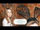 Ободок с кружевными ушками МК от Оли Лукьянцевой Шпильки Женский журнал