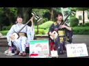 Tsugaru Shamisen Girls Kiki Play Jonetsu Tairiku in Ueno Park Tokyo 津軽三味線ガールズ 輝 情熱大陸 上野公園
