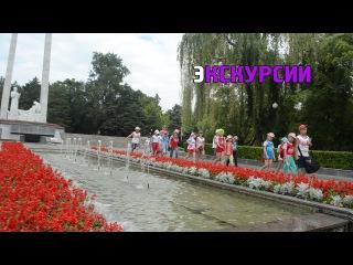 Артек Кэмп в Сочи. 2 смена 2015: Экскурсии