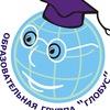 """Образовательная группа """"Глобус"""""""