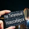 Не Типичный Новосибирск