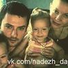 Надежда Шельпова. Помощь супруге Алексея Extra