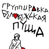 Логотип  ГРУППИРОВКА БЕЛОВЕЖСКАЯ ПУЩА
