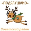 Подслушано в Советском районе.(г.Ростов-на-Дону)