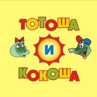 ТотошаКокоша