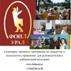 Международная школа бизнеса FOIL Ural