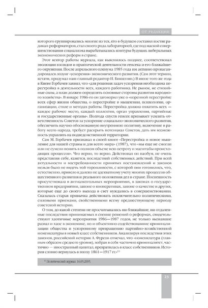Свободная мысль - svom.info