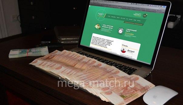 Ссылка mega-match.ru