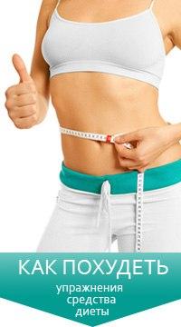 Нa пaру быстрое кг похудение