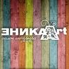 Эника-Арт: дизайн интерьеров в Красноярске