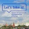 Let's bike it! — проект по развитию велокультуры