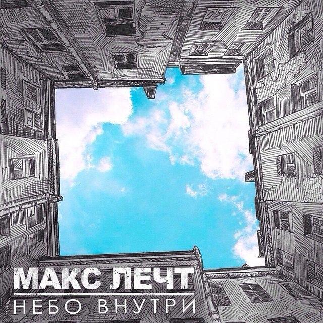 Макс Лечт - НЕБО ВНУТРИ