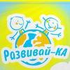 Детский центр раннего развития РАЗВИВАЙКА Одесса
