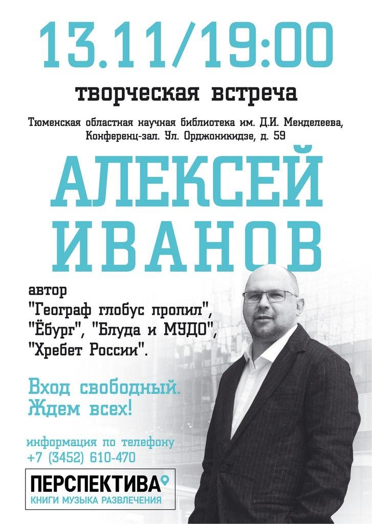 Автор романа «Географ глобус пропил» встретится с тюменцами 2