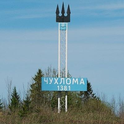 Вк подслушка чухлома бесплатные знакомства в москве и области