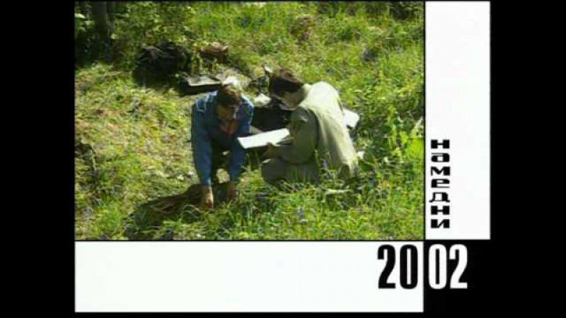 Намедни. Наша эра. 3-й сезон: Новые выпуски. (2000 - 2003 г.г.). 42 серия: 2002.