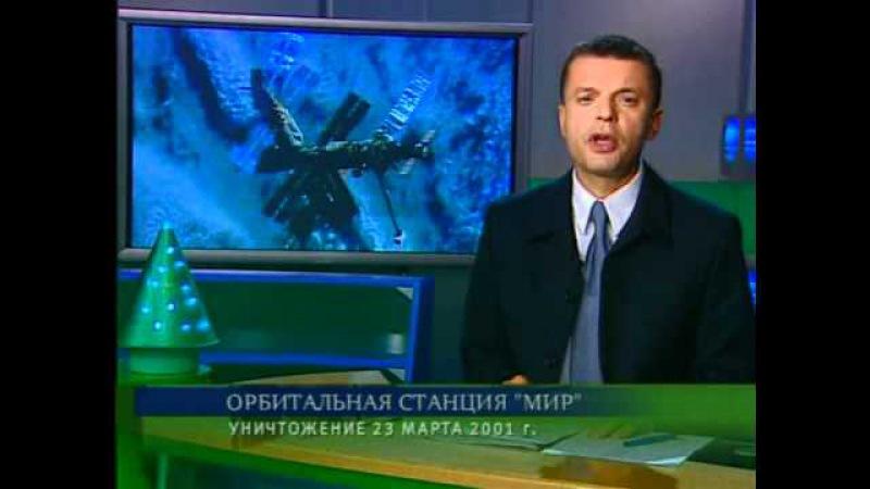 Намедни. Наша эра. 3-й сезон: Новые выпуски. (2000 - 2003 г.г.). 41 серия: 2001.