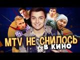 MTV НЕ СНИЛОСЬ: В КИНО (Девочки в шкафу, или брат Саши Спилберг)