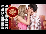Полцарства за любовь (2014) Мелодрама фильм кино