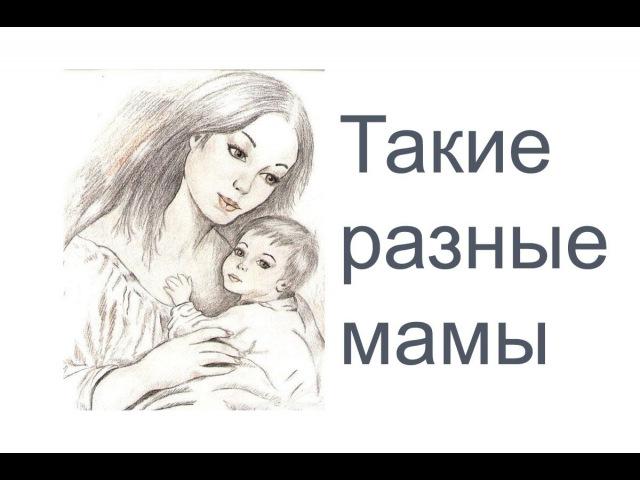 Мамы бывают разные! Поздравление!