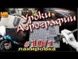 ЛАКИРОВКА аэрографии- ОСНОВЫ авто покраски! Обучение АЭРОГРАФИИ для НОВИЧКОВ. Урок #10/1.