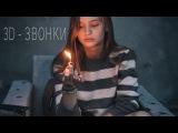3G - Звонки (by Valerie Y/Лера Яскевич)