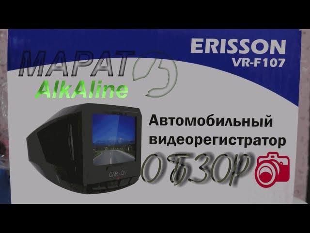 Автомобильный видеорегистратор Erisson VR-F107 Обзор
