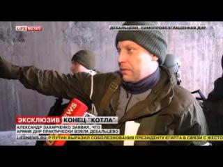 Из Дебальцево Захарченко заявил, что город почти взят, бои идут в центре